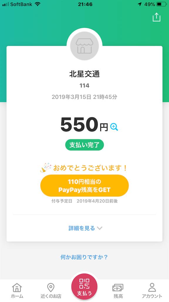 f:id:jironakayama:20190316222134p:image