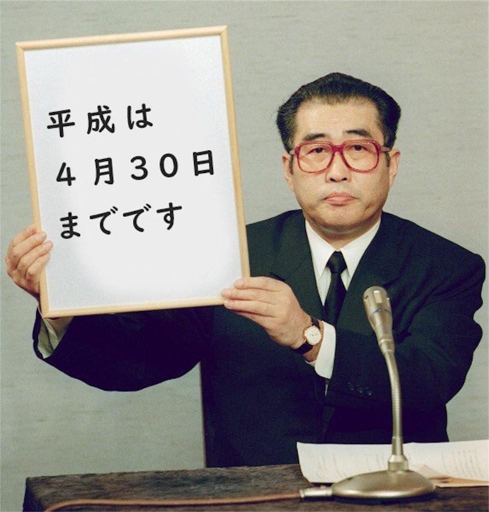 f:id:jironakayama:20190331214517j:image