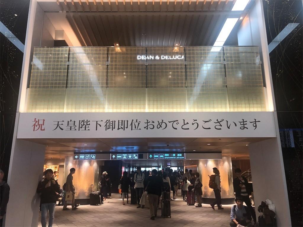 f:id:jironakayama:20190501222832j:image