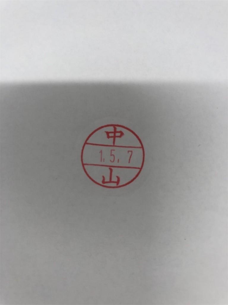 f:id:jironakayama:20190508195248j:image