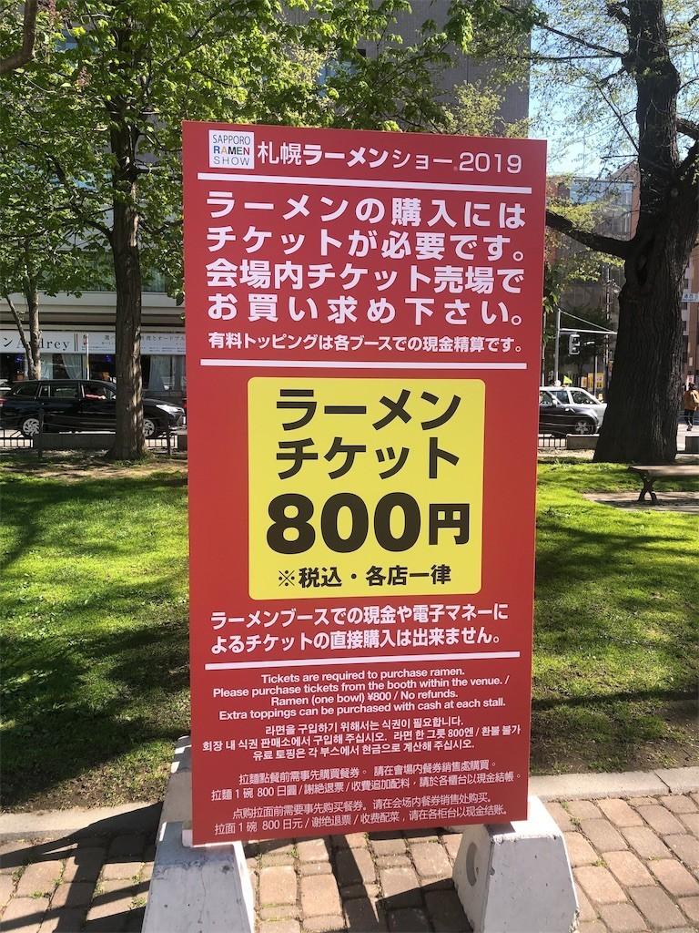 f:id:jironakayama:20190512204944j:image