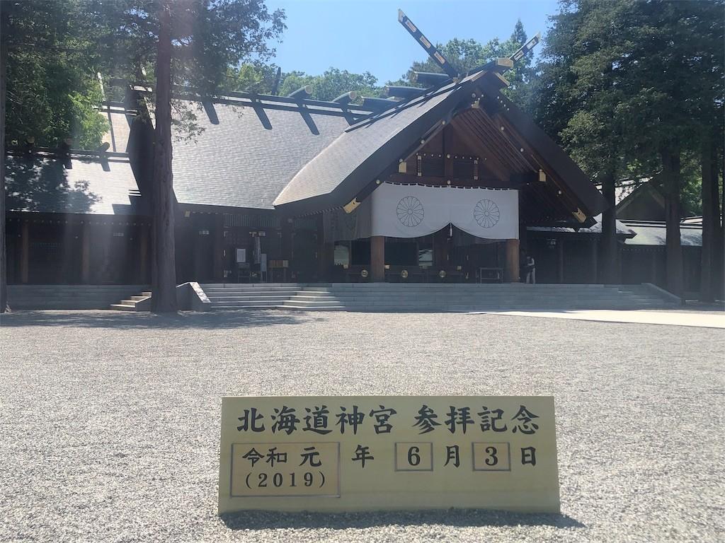 f:id:jironakayama:20190603213105j:image