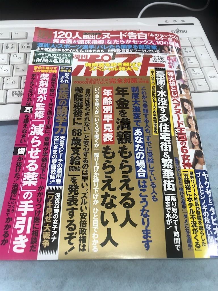 f:id:jironakayama:20190622192025j:image