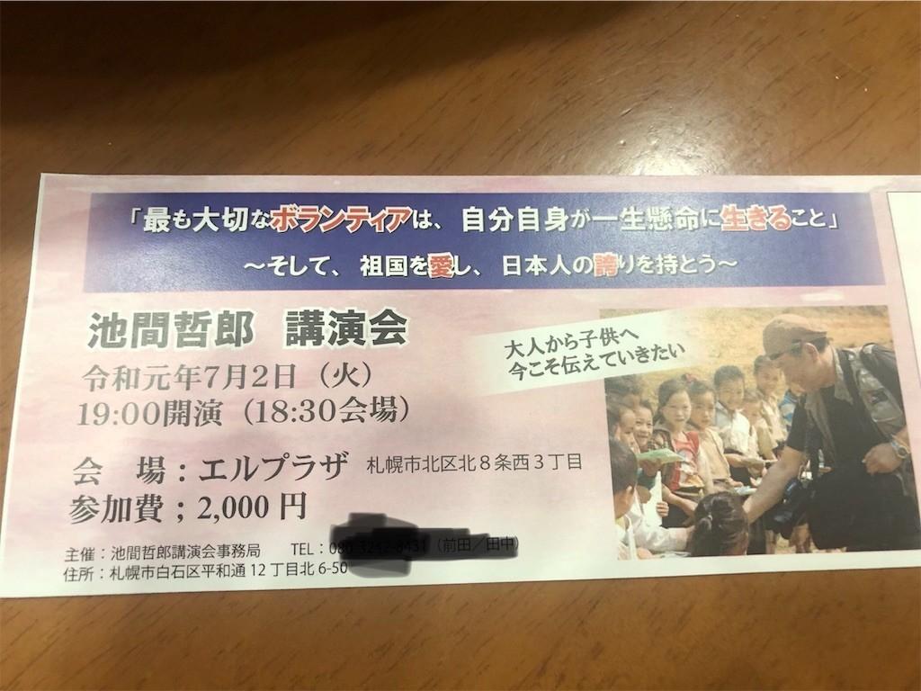 f:id:jironakayama:20190702230746j:image