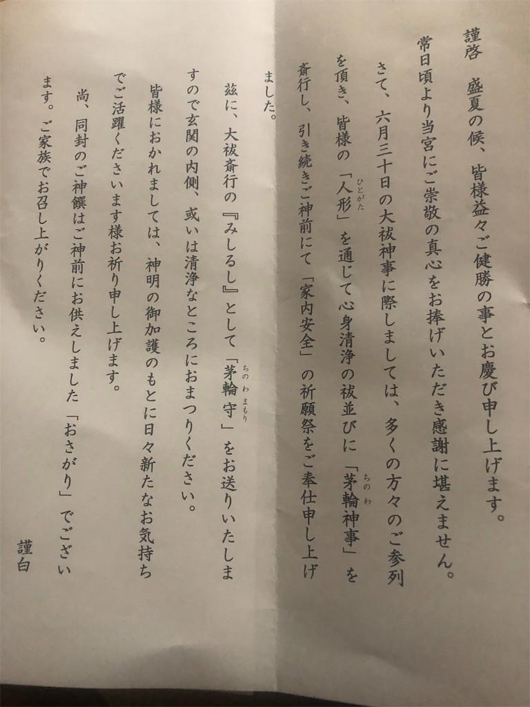 f:id:jironakayama:20190708195048j:image