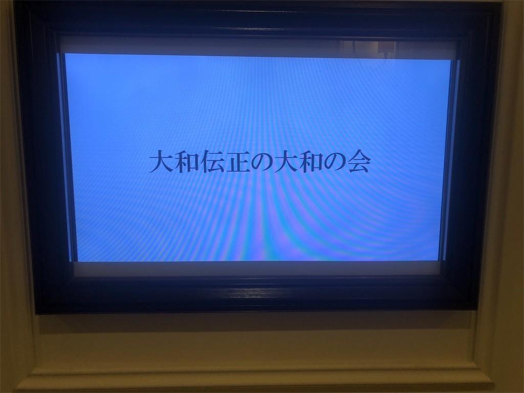 f:id:jironakayama:20190725185834j:image