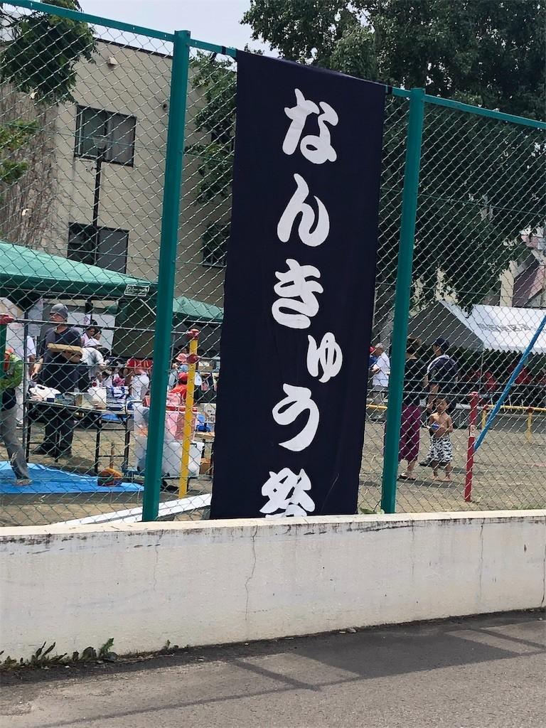 f:id:jironakayama:20190728205415j:image