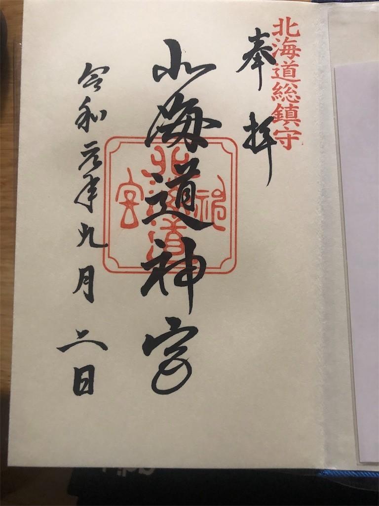 f:id:jironakayama:20190904191218j:image