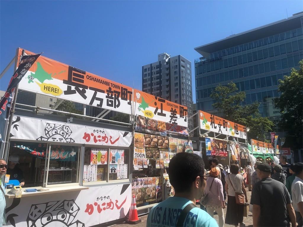f:id:jironakayama:20190910192634j:image