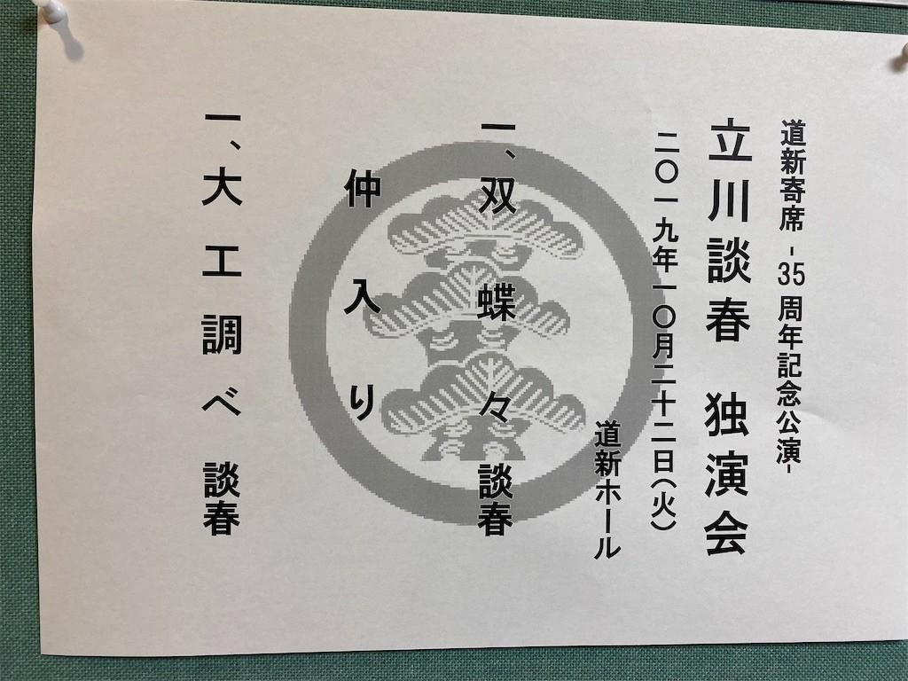 f:id:jironakayama:20191022221527j:image