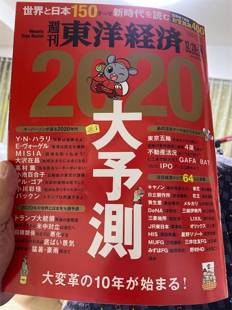 f:id:jironakayama:20191230213253j:image