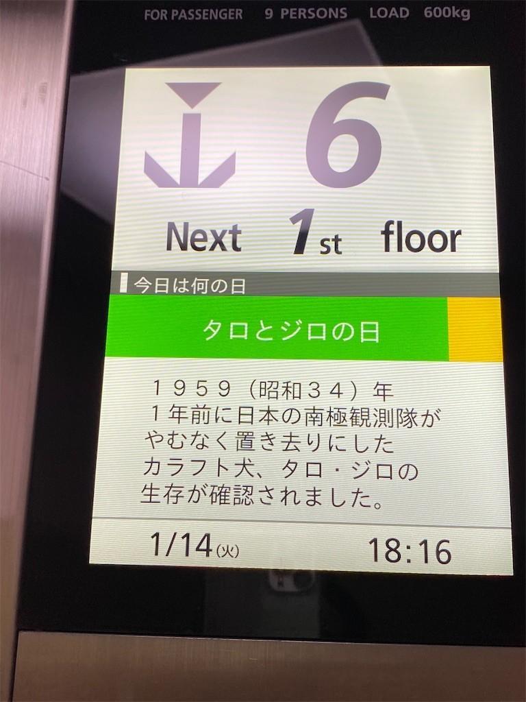 f:id:jironakayama:20200114212811j:image