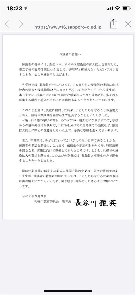 f:id:jironakayama:20200309204738p:image
