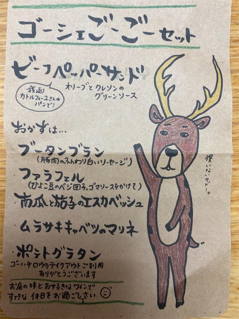 f:id:jironakayama:20200504233110j:image