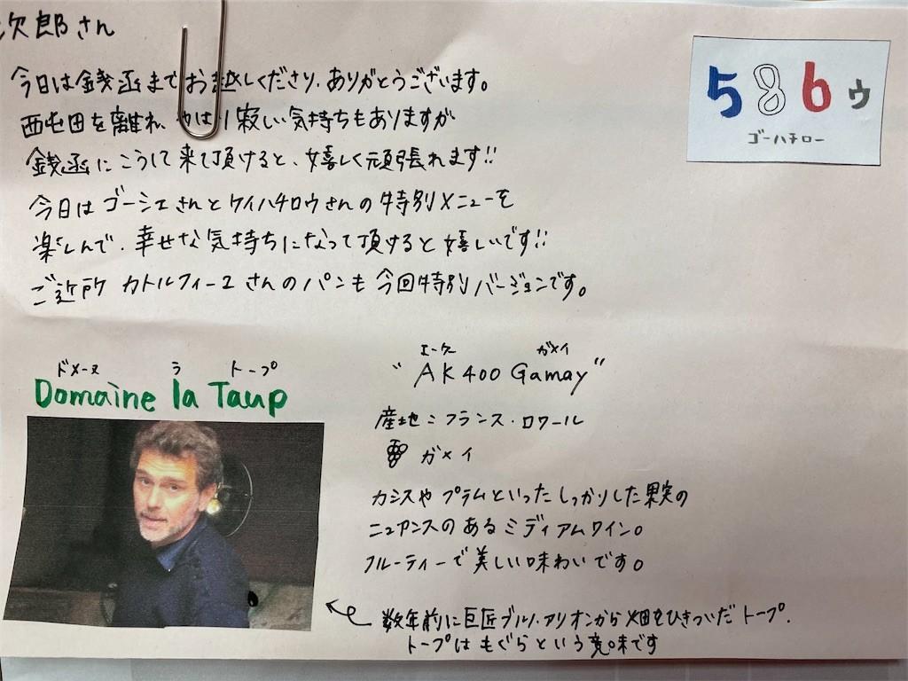 f:id:jironakayama:20200504233145j:image