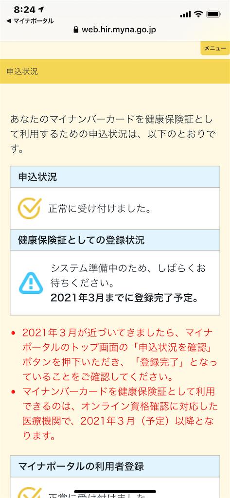 f:id:jironakayama:20200809182851p:image