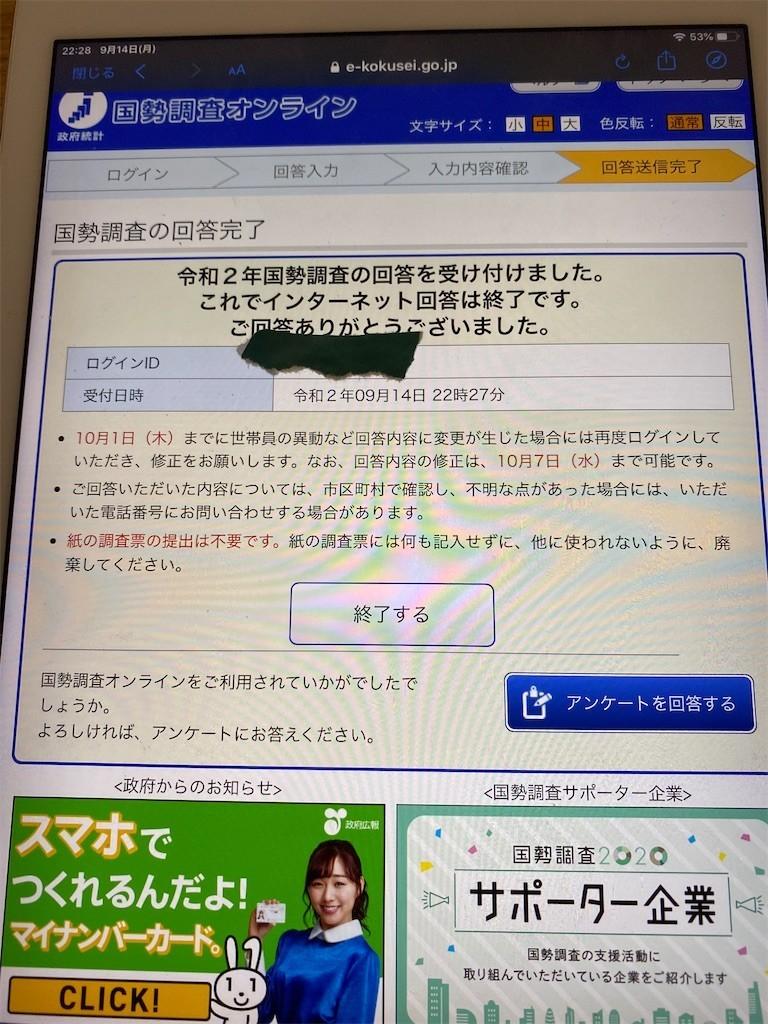 f:id:jironakayama:20200917092857j:image