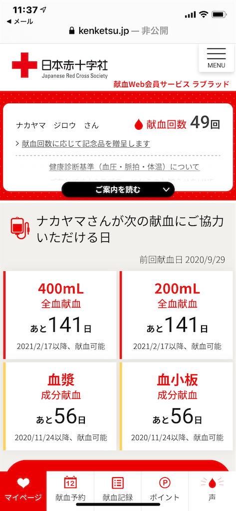 f:id:jironakayama:20200929113918p:image