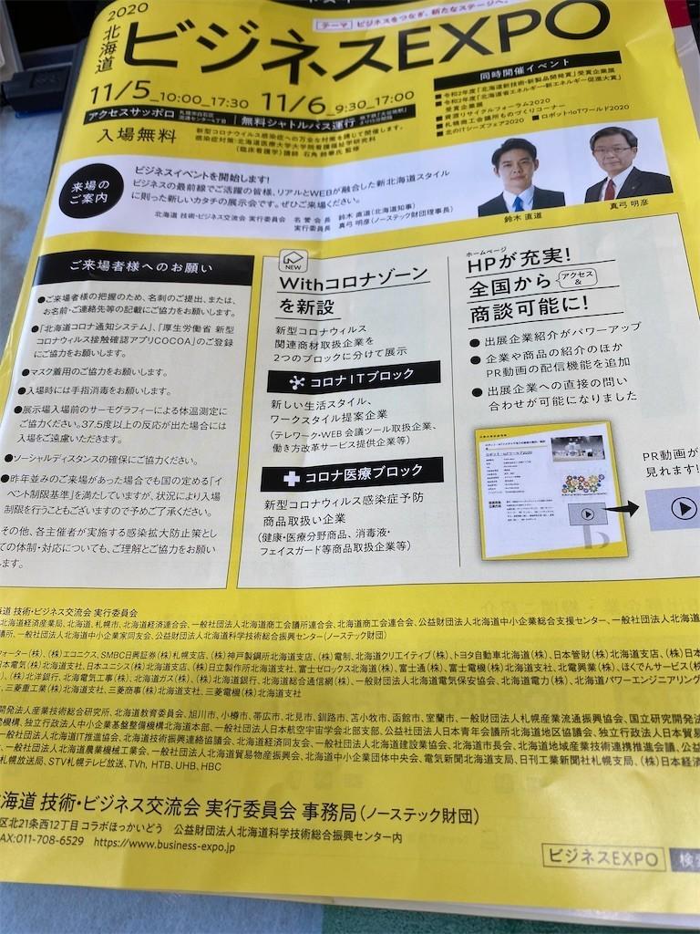 f:id:jironakayama:20201106095020j:image