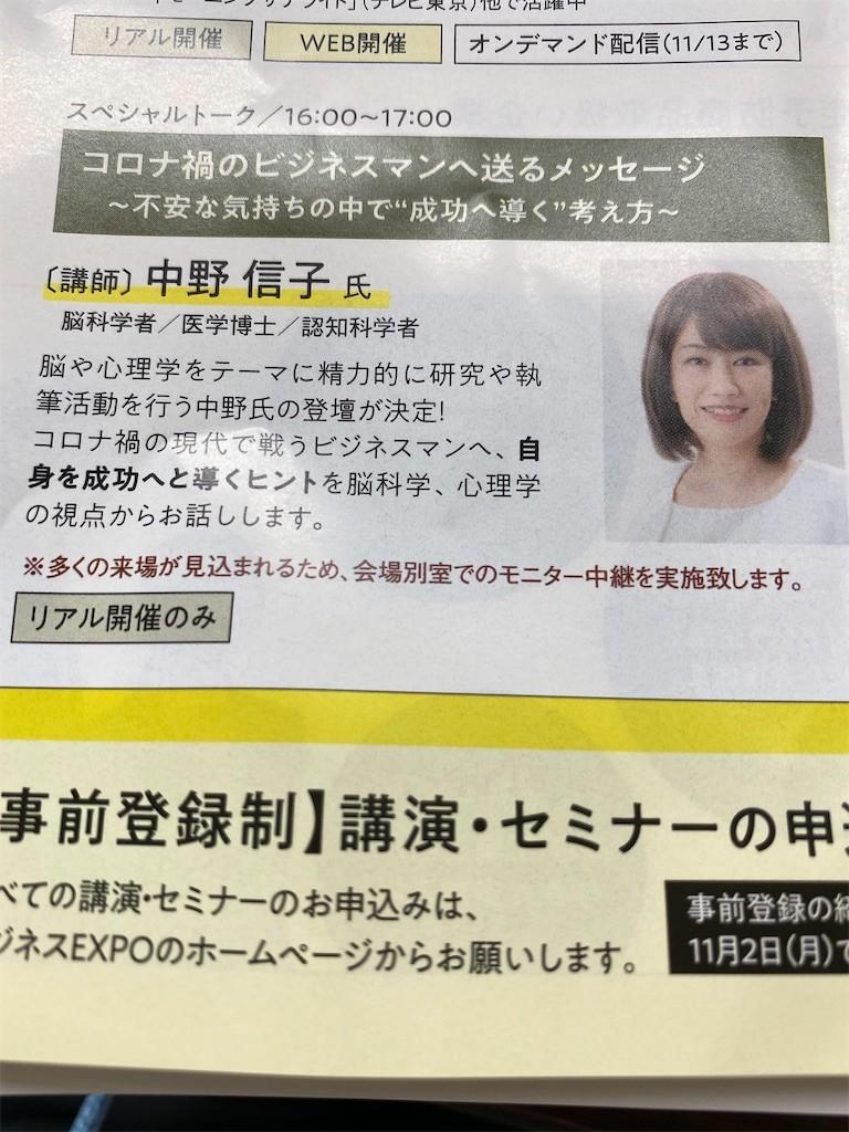 f:id:jironakayama:20201106095025j:image