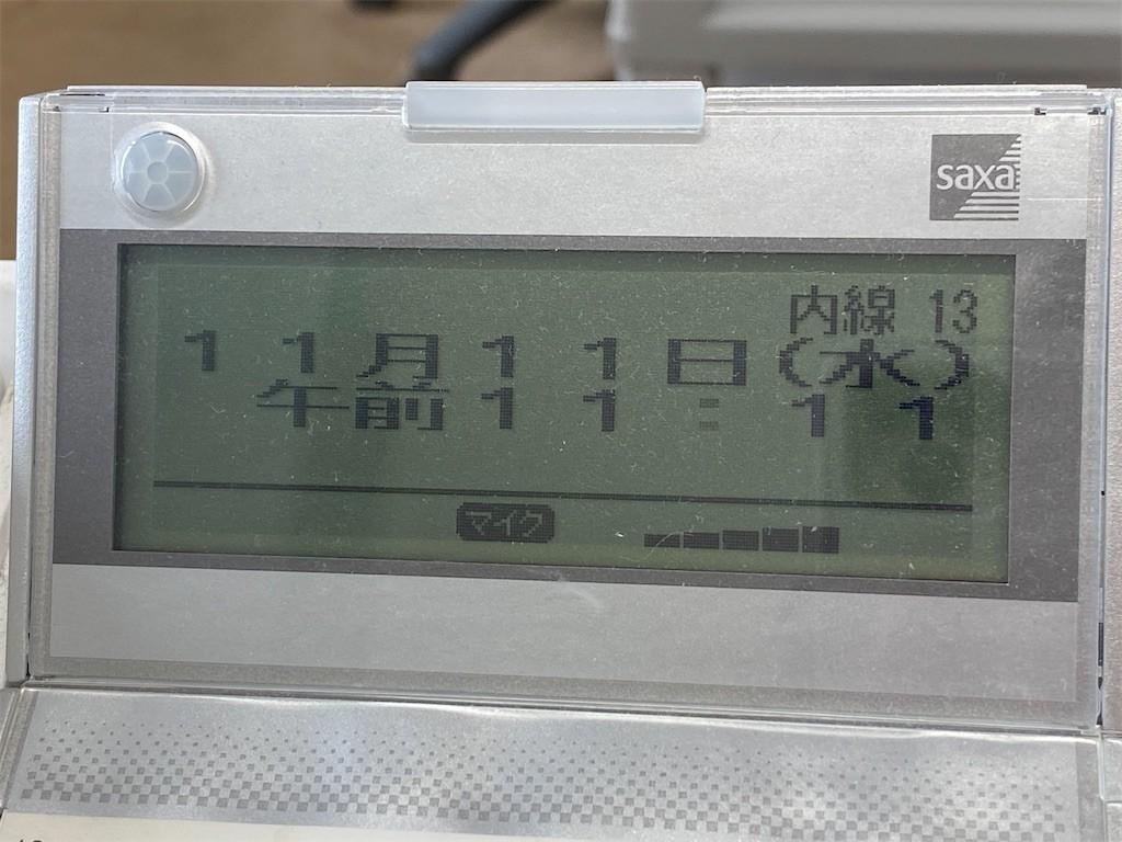 f:id:jironakayama:20201112132125j:image