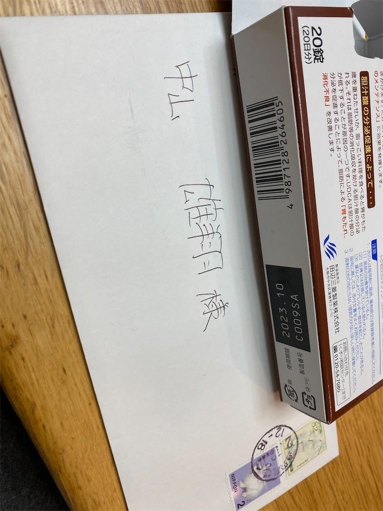 f:id:jironakayama:20201214062517j:image