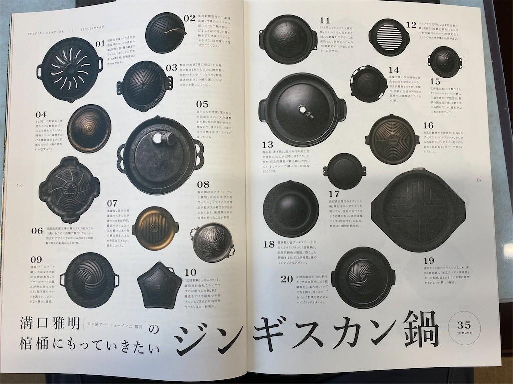 f:id:jironakayama:20201215114855j:image