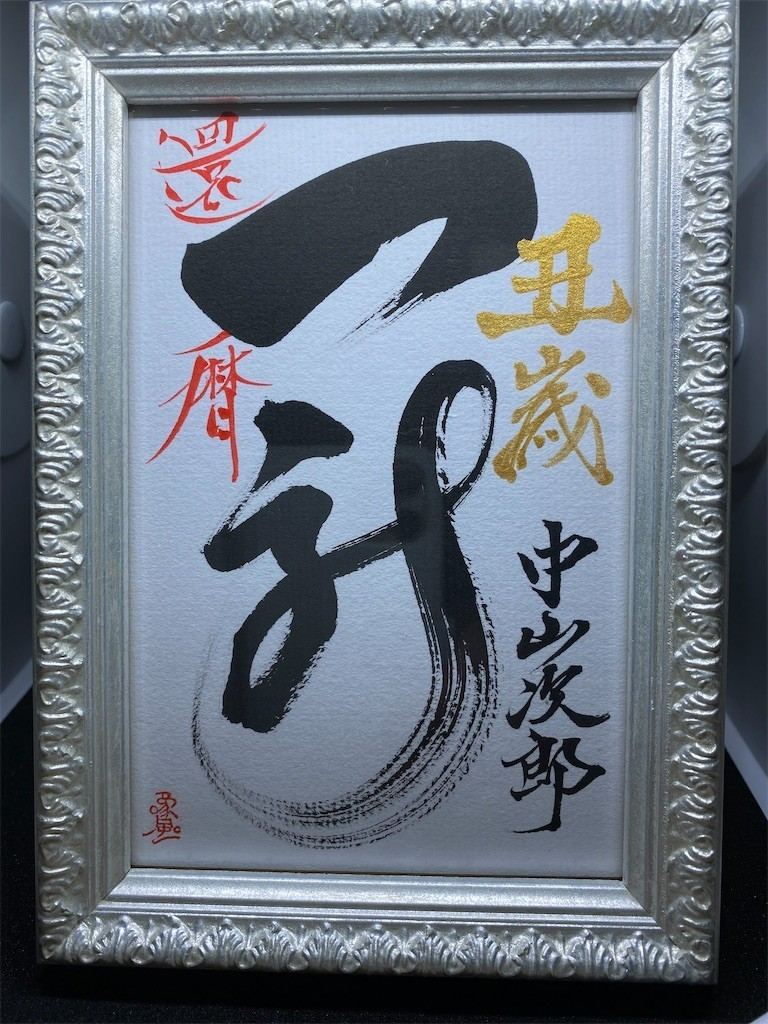 f:id:jironakayama:20210101004746j:image