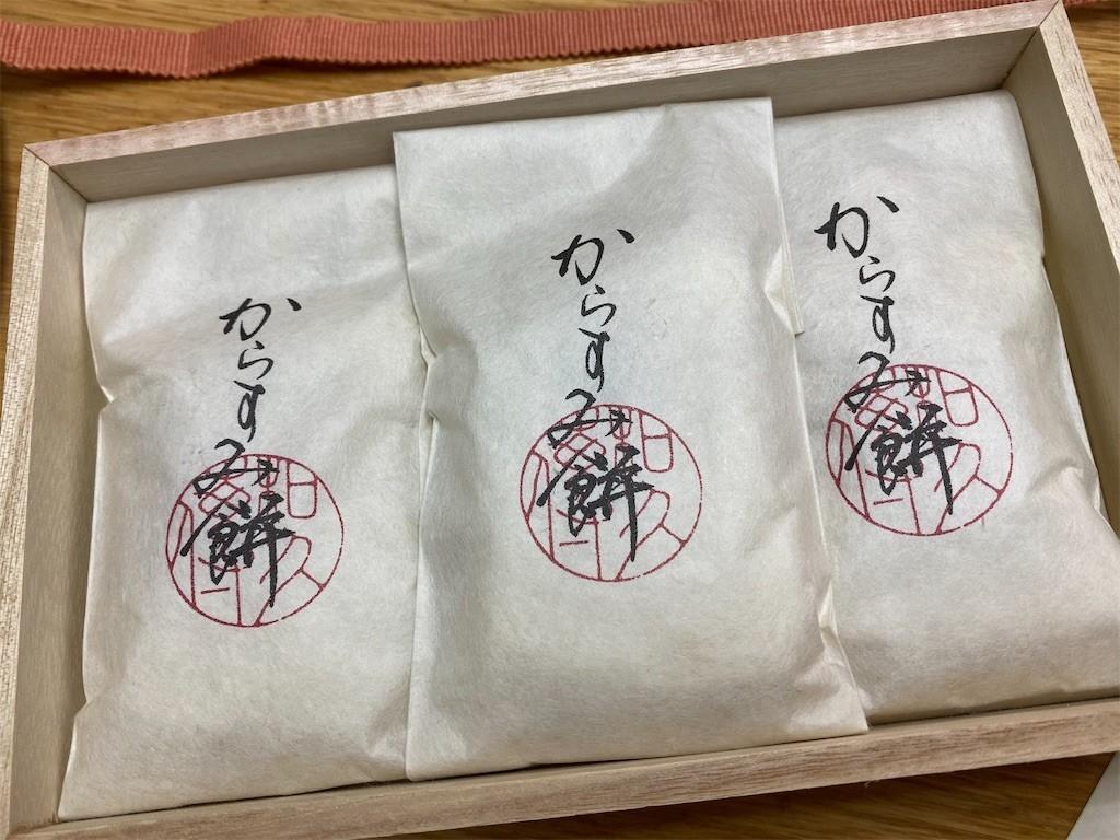 f:id:jironakayama:20210101005144j:image