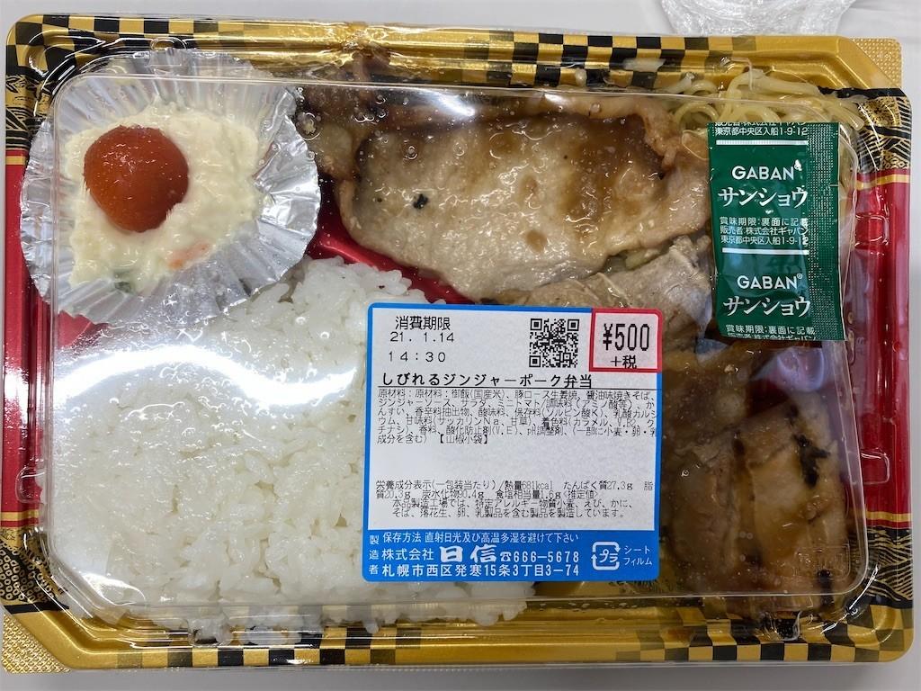 f:id:jironakayama:20210115221718j:image