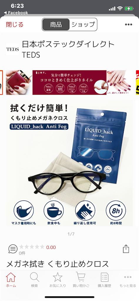 f:id:jironakayama:20210121214826p:image