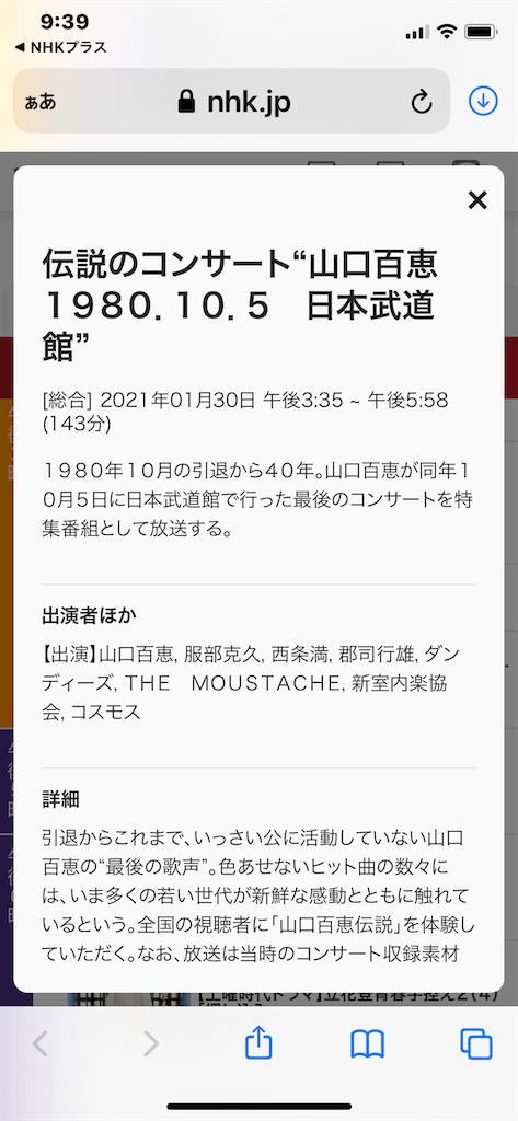 f:id:jironakayama:20210131165754p:image