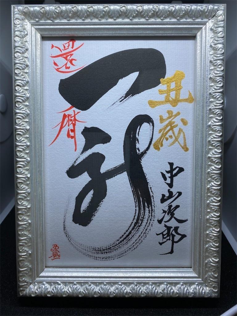 f:id:jironakayama:20210206205608j:image