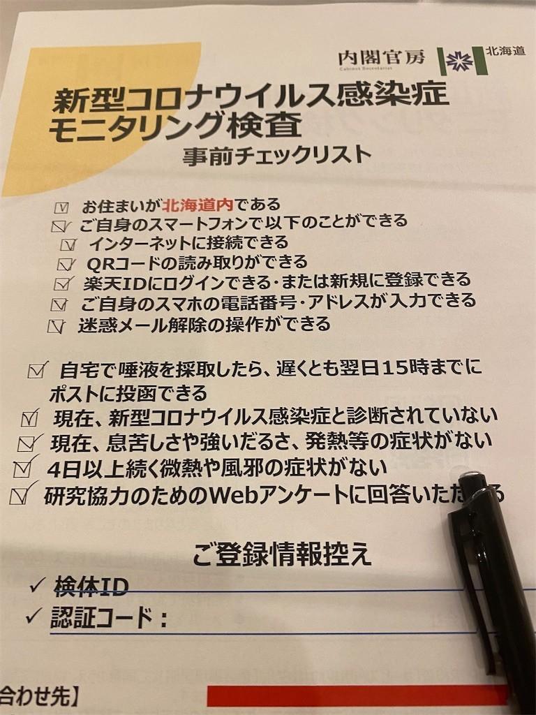 f:id:jironakayama:20210530165602j:image
