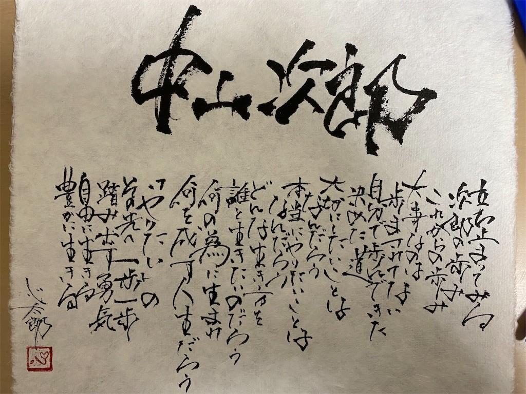 f:id:jironakayama:20210610160923j:image