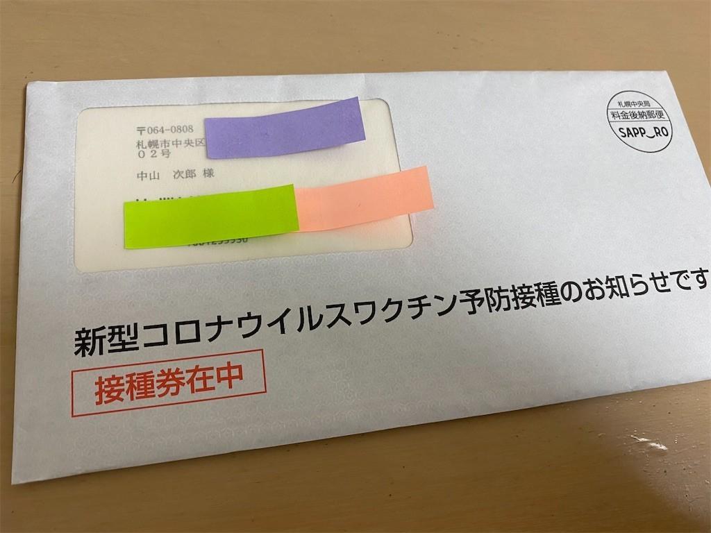 f:id:jironakayama:20210702183624j:image
