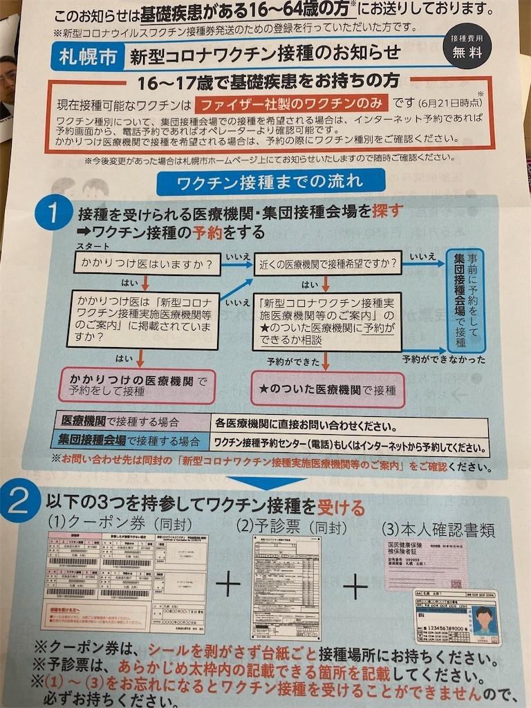 f:id:jironakayama:20210702183637j:image