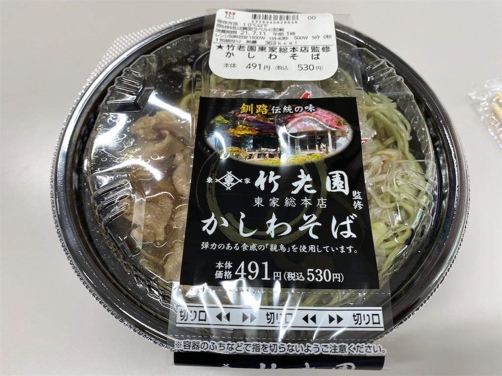 f:id:jironakayama:20210711220038j:image