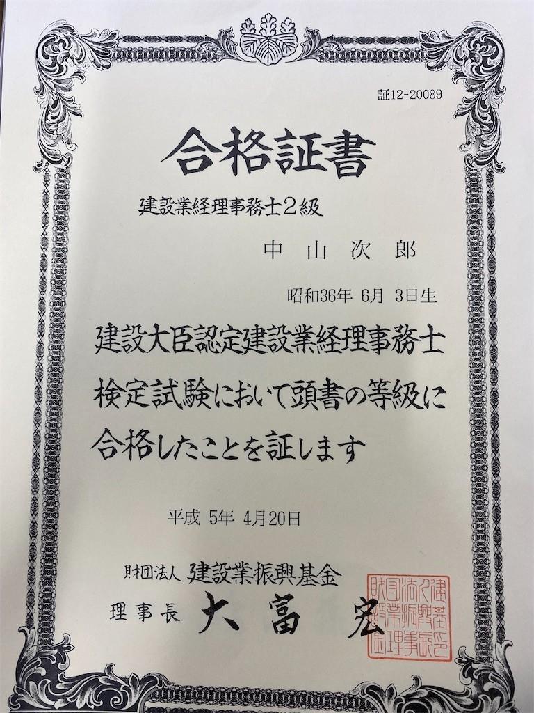 f:id:jironakayama:20210829191247j:image