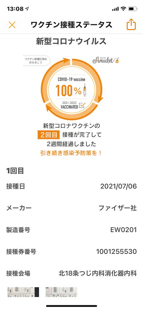 f:id:jironakayama:20210829191412p:image