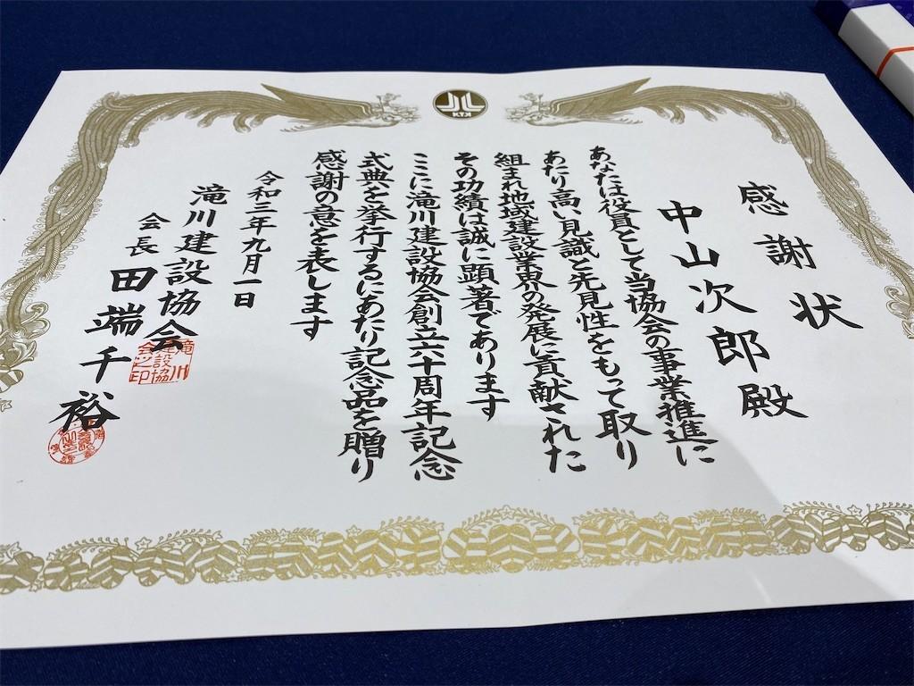 f:id:jironakayama:20210903081453j:image