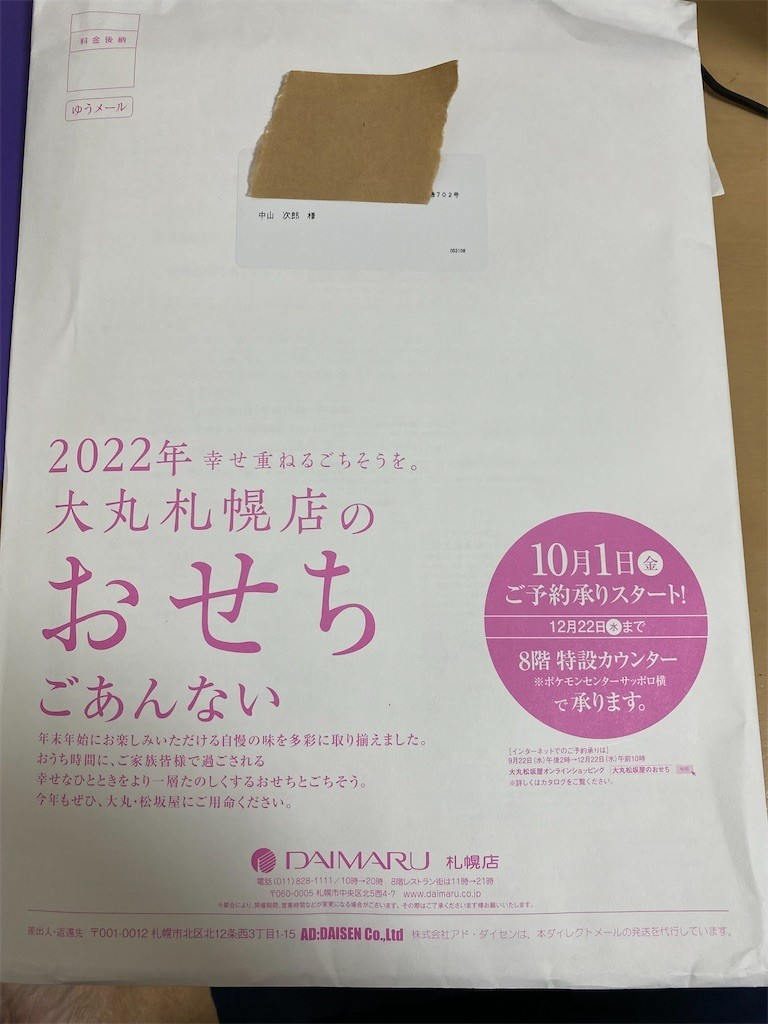 f:id:jironakayama:20210921231913j:image