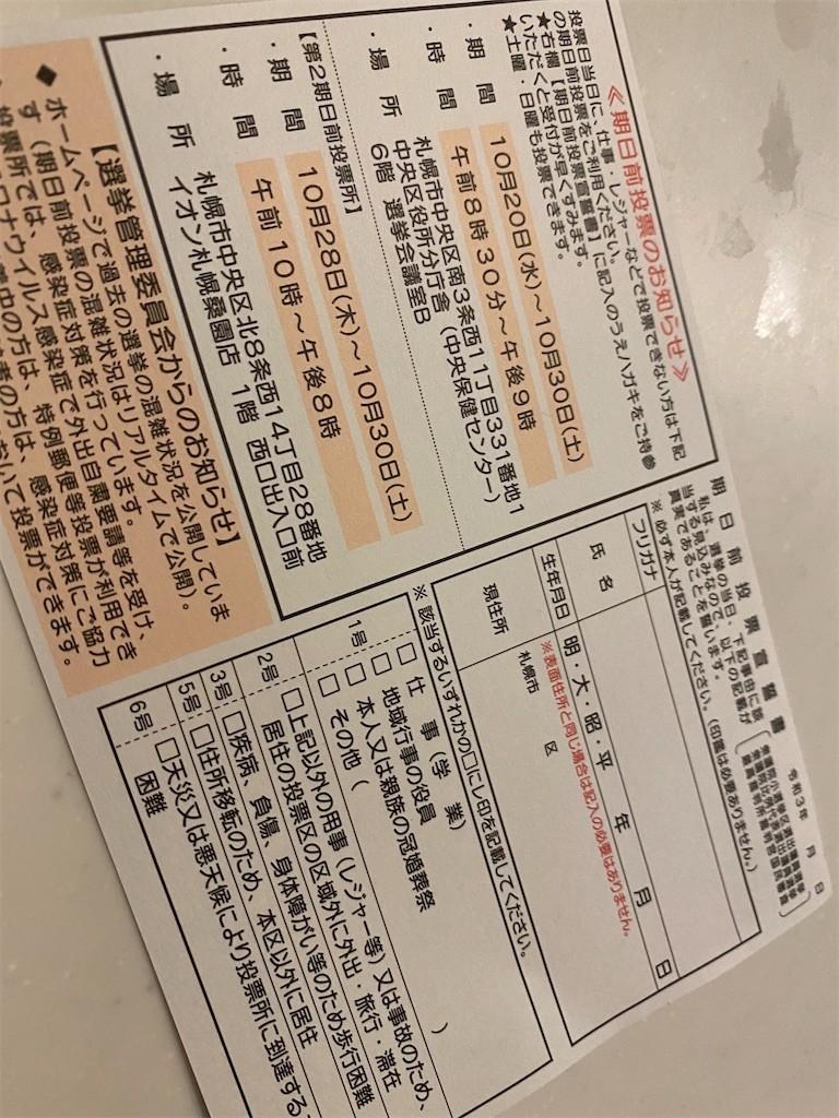 f:id:jironakayama:20211020113330j:image