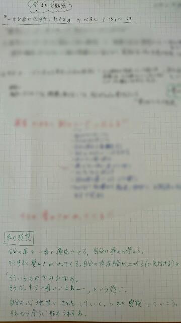 f:id:jissenmama:20170216103727j:image