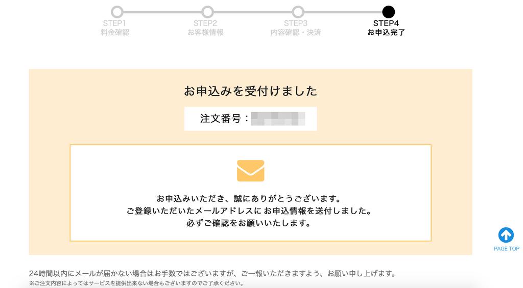 f:id:jitakublog:20181202152632p:plain