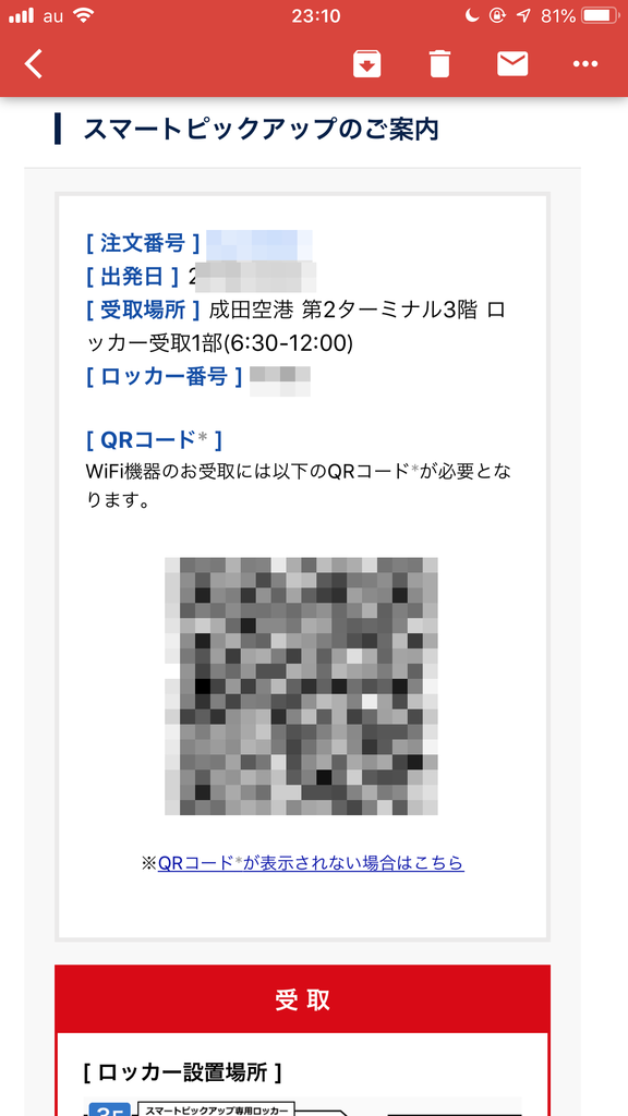 f:id:jitakublog:20181202153340p:plain