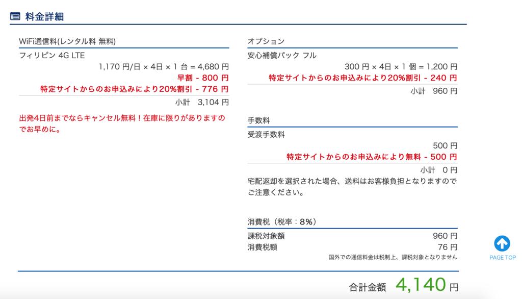 f:id:jitakublog:20181202154636p:plain