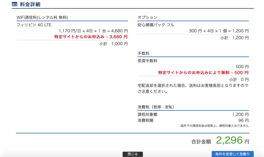 f:id:jitakublog:20181202154644p:plain