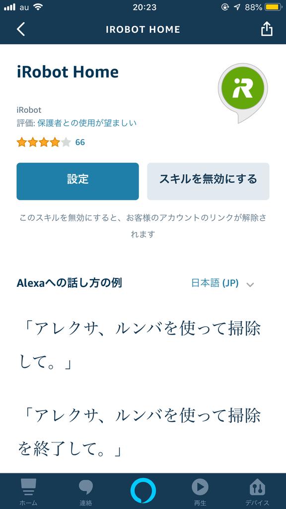 ルンバ690 Amazon Echo (アレクサ)