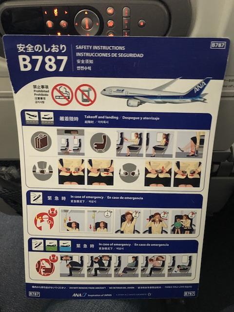 ANA NH870 機材